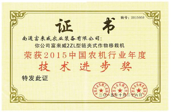 2015中国农机行业年度技术进步奖