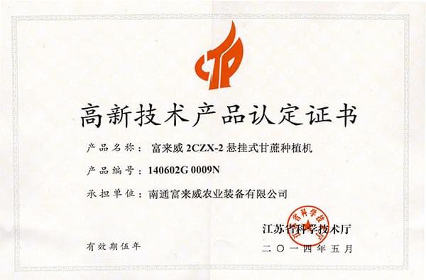 高新技术产品认定证书--2CZX-2甘蔗种植机