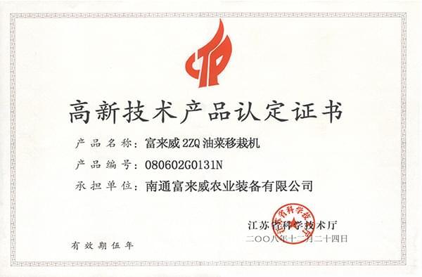 高薪技术产品认定证书--油菜移栽机