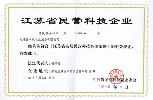 江苏省高新技术企业江苏省民营科技企业