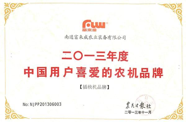 2013年度中国用户最喜爱的农机品牌