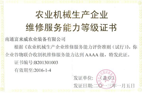 生产企业维修服务能力AAAA等级证书
