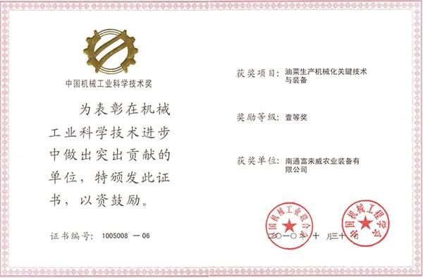 中国机械工业科学进步奖壹等奖