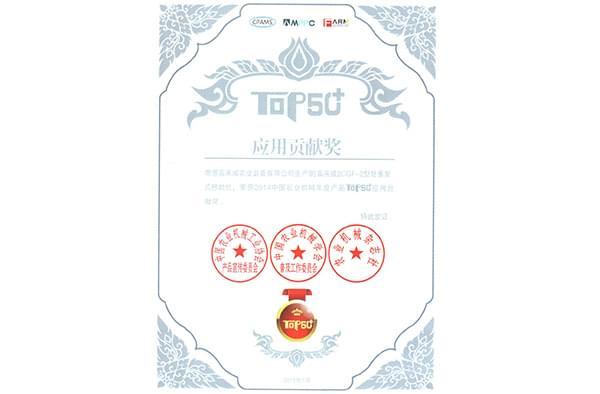 2014中国农业机械年度产品应用贡献奖